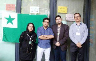 IREJO Aktive Partoprenis la Kvaran Iranan Esperanto-Kongreson